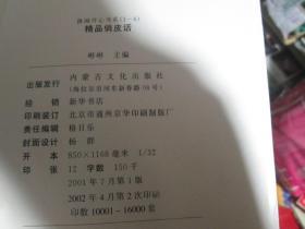 休闲开心书系(1-6):精品俏皮话