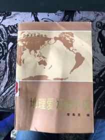 地理爱好者手册