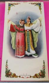 特价五十年代印刷品年画化蝶梁山伯与祝英台包老怀旧好品
