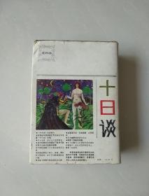 十日谈连环画  5册全带盒