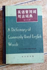 英语常用词用法词典(修订版)
