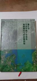 浙江省生态环境十年变化(2000-2010年)摇杆调查与评估地图集