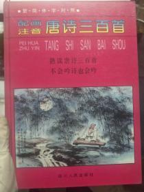 《配画 注音唐诗三百首(繁简体字对照)》
