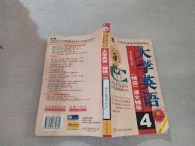 大学英语精读课文辅导4