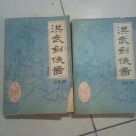 评书 洪武剑侠图(续集)