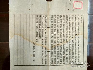 《先府君圹志》1纸      文史大家卞孝萱先生旧藏
