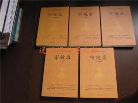 一部书读懂全部佛学精要:宗镜录 1--5 五本合售(无印章字迹勾划)