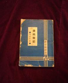 民国35年出版《滇南散记》新云南丛书