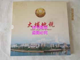 大埔地税 2012中国邮票(邮册)——含2012中国邮票电子年集VCD光盘 1个