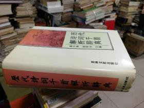 历代诗词千首解析辞典----精装【签名书】