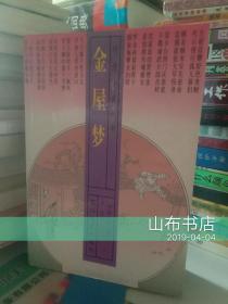 金屋梦【一版一印、仅5000册】