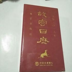 故宫日历(2018年)正版,全新,未开封