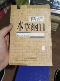 本草纲目(精编珍藏版)