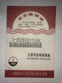 上海新药介绍 1966年第2期  带语录