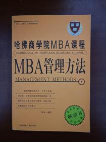 哈佛商学院MBA课程——MBA管理方法
