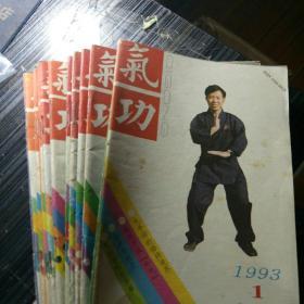 气功 1993. 1.2.3.4..5.6.9.10.11.12  10本合售