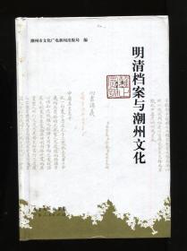 明清档案与潮州文化