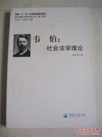【正版】韦伯:社会法学理论
