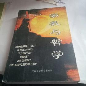 宗教与哲学2004年第一版,第一次印刷5000册
