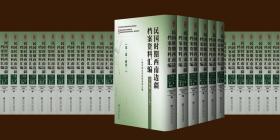 民国时期西南边疆档案资料汇编 广西卷16开精装 影印本 全30册