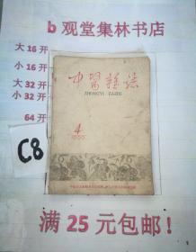 中医杂志1960-----4-------满25元包邮