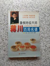 蒋川百局名谱