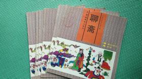 古典文学彩色连环画:聊斋(崂山道士,梦狼)中国连环画出版社1991年1版2印