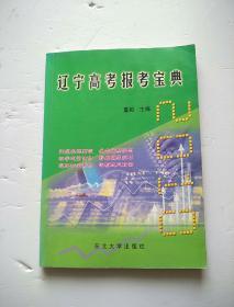 辽宁高考报考宝典 (报考专用)