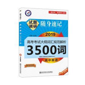 天星教育·试题调研随身速记高中英语3500词高考必备工具书(2020新版)