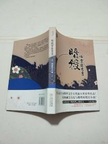 暗杀丰臣秀吉:青马文库·冈田秀文作品集