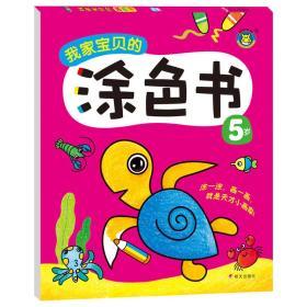 河马文化 我家宝贝的涂色书(5岁)