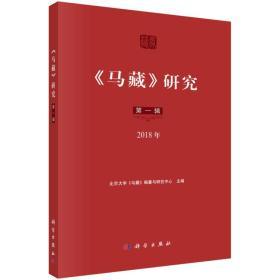 《马藏》研究(第一辑)