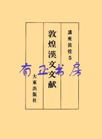 池田温主编:敦煌汉文文献-讲座敦煌(5) (日文 700多页 打印本)