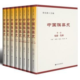 中国殡葬史(16开精装 全八册)9787520101905社会科学文献