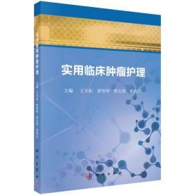 实用临床肿瘤护理