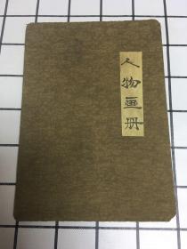 人物画册(古画册 老画家王素)如图 折叠式6幅