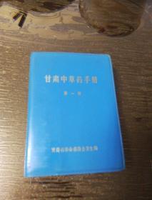 甘肃中草药手册,第一册