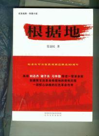 红色经典 长篇小说 根据地(党益民 著)