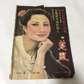 民间文学双月刊 1987.5 总第31期