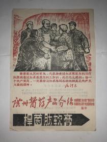 文革  广州医药产品介绍单  带语录