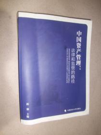 中国资产管理:法律和监管的路径