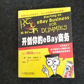阿呆系列:开创你的eBay商务(原书第2版)