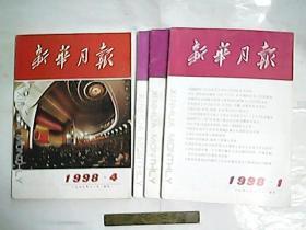 新华月报  1998年第一期至第四期