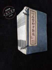中华民国二十五年初版线装书:古今名医验方类编全八册1-32卷全