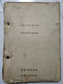 财政学参考资料 中国财政讲义(草稿)1956年 东北财经学院