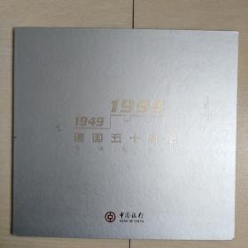 建国五十周年长城纪念卡(纪念卡十二张全)