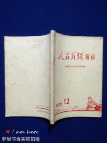 人民前线通讯(通讯员业务学习材料专辑)1972.12