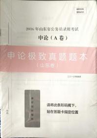 2016年山东省公务员录用考试申论(A卷)山东卷