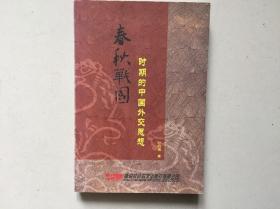 春秋战国时期的中国外交思想(作者签名)