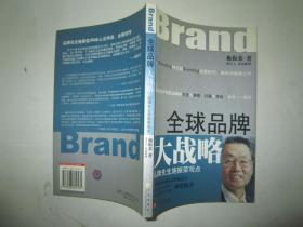 全球品牌大战略